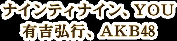 ナインティナイン、YOU、有吉弘行、AKB48も占ったよっちゃんこと濱口善幸