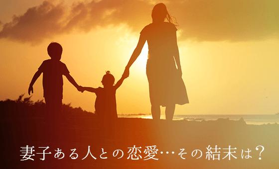 妻子ある人との恋愛…その結末は?