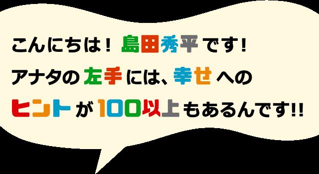 島田秀平です!手相で恋愛や性格が診断できたり、モテ期がわかったり…手相には幸せへのヒントが100以上もあるんです!!「モテ線」「玉の輿線」「エロ線」「幸せ結婚線」あなたの手にあるのは?