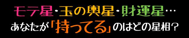 【島田秀平の新感覚占い】モテ星、玉の輿星、財運星…あなたが持ってるのはどの星相?