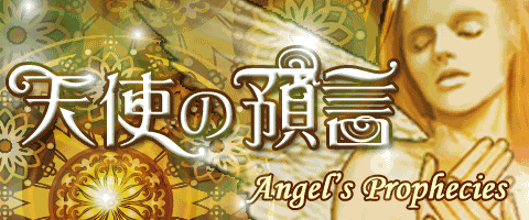 天使の予言