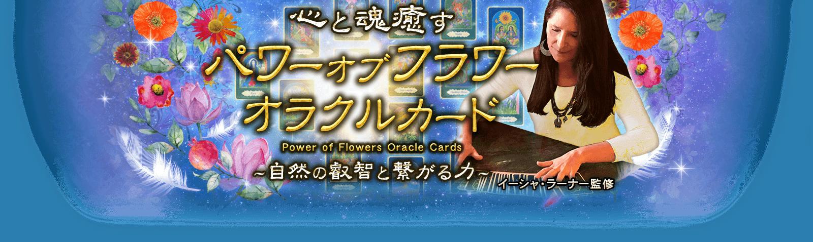 イーシャ・ラーナーの占い:心と魂癒すパワーオブフラワーオラクルカード~自然の叡智と繋がる力