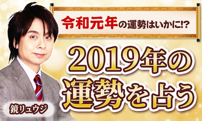 占い師No.1の鏡リュウジが占う「2019年~令和元年~の運勢」