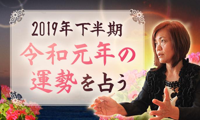 2019年下半期・令和元年の運勢を、上地一美が占う