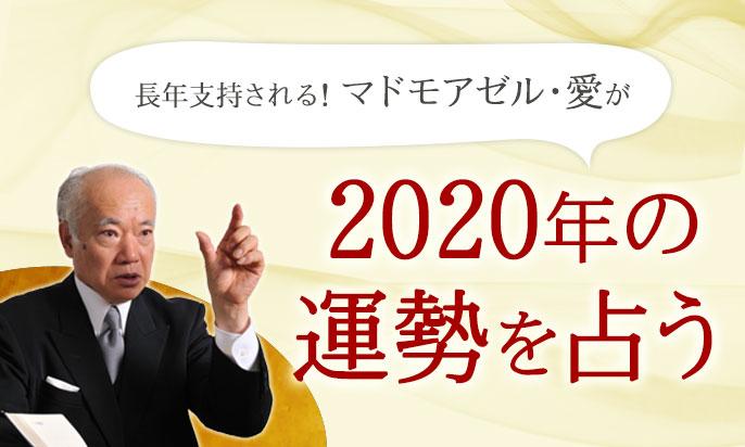 マドモアゼル愛が占う、2020年の運勢