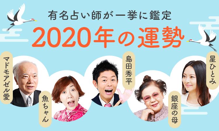 2020年の運勢を、島田秀平・銀座の母・マドモアゼル愛・魚ちゃん・星ひとみが占います