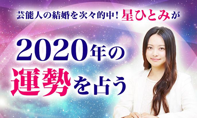 星ひとみが占う、2020年の恋愛運・結婚運