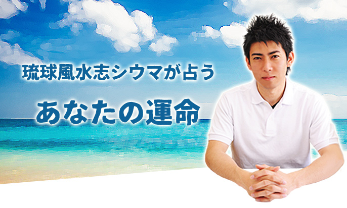 1分開運◆琉球秘術