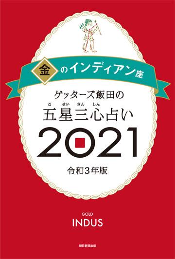 ゲッターズ飯田の五星三心占い 2021