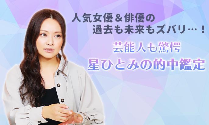 星ひとみさんの的中鑑定【真木よう子さん&山田裕貴さんを徹底鑑定!】