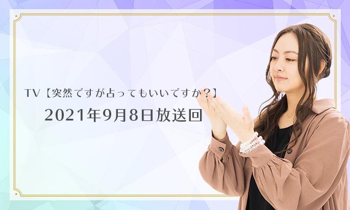 星ひとみさんの的中鑑定【俳優の柄本佑さんと金子大地さんを徹底鑑定!】